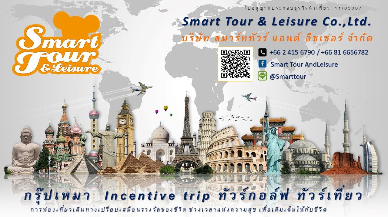 Smart Tour & Leisure